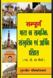 S.C.E.HIS.OF INDIA(COMPLETE)-HINDI VERSION