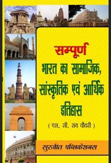 संपूर्ण भारत का सामाजिक, सांस्कृतिक एवं आर्थिक इतिहास